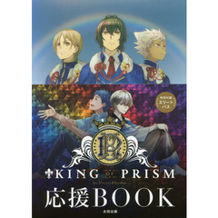 KING OF PRISM by PrettyRhythm応援BOOK