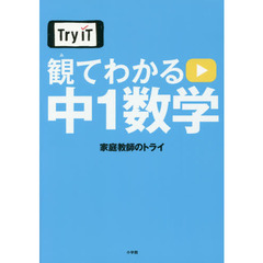 Try IT観てわかる中1数学
