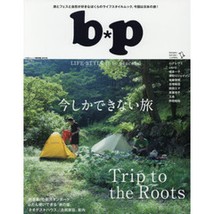 b*p LIFE-STYLE to be peaceful Vol.10 今しかできない旅