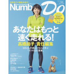 Number Do Sports Graphic vol.27(2016)