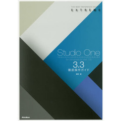 Studio One 3.3徹底操作ガイド (THE BEST REFERENCE BOOKS EXTREME)