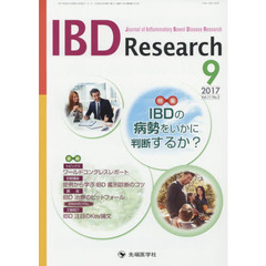 IBD Research Journal of Inflammatory Bowel Disease Research vol.11no.3(2017-9)