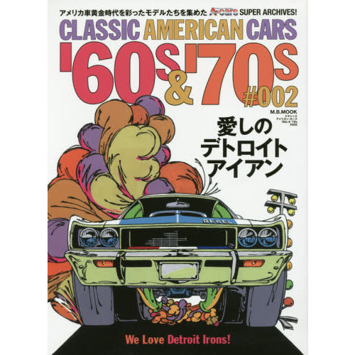 CLASSIC AMERICAN CARS '60s & '70s #002