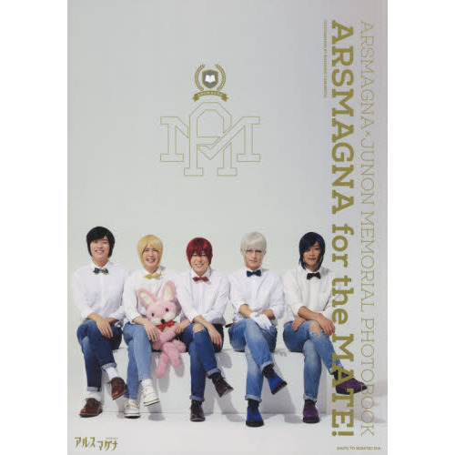 ARSMAGNA for the MATE! ARSMAGNA×JUNON MEMORIAL PHOTOBOOK