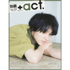 別冊+act. CULTURE SEARCH MAGAZINE Vol.29