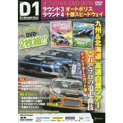 DVD '18 D1GP OFF 3-4