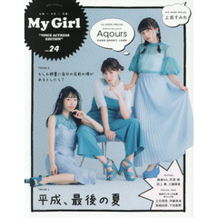 My Girl vol.24