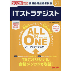 ITストラテジストALL IN ONEパーフェクトマスター 2020年度版秋10月試験対応