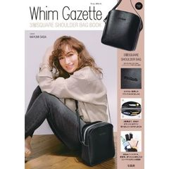 Whim Gazette 3層SQUARE SHOULDER BAG BOOK (宝島社ブランドブック)