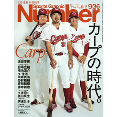 SportsGraphic Number 2017年10月12日号