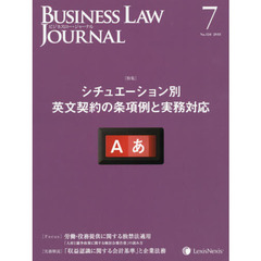 Business Law Journal 2018年7月号