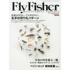 FLY FISHER 2019年3月号