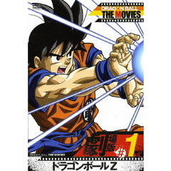 DRAGON BALL THE MOVIES #01 ドラゴンボールZ
