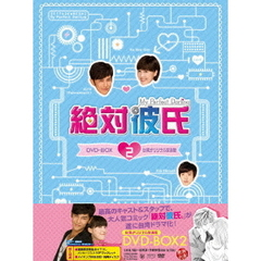 絶対彼氏 ~My Perfect Darling~ <台湾オリジナル放送版> DVD-BOX 2 <セブンネット限定特典:生写真付き>