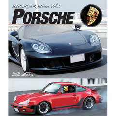 SUPERCAR SELECTION 「PORSCHE」(Blu-ray Disc)