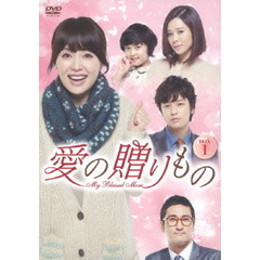 愛の贈りもの ~My Blessed Mom~ DVD-BOX 1