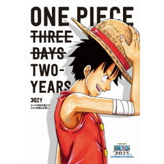 "ONE PIECE ""3D2Y"" エースの死を越えて! ルフィ仲間との誓い <通常版>"
