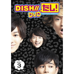 DISH//だし! Vol.3