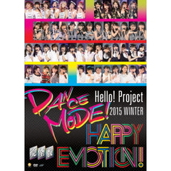 Hello ! Project 2015 WINTER ~DANCE MODE ! ・HAPPY EMOTION ! ~ 完全盤
