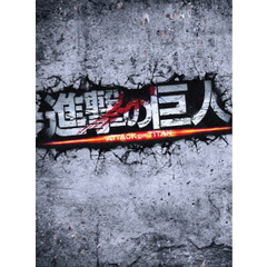 進撃の巨人 ATTACK ON TITAN 豪華版(Blu-ray Disc)