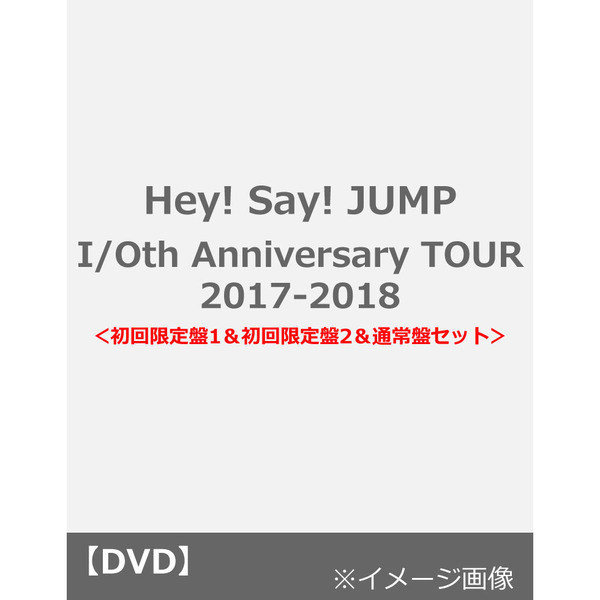 Hey! Say! JUMP/Hey! Say! JUMP I/Oth Anniversary TOUR 2017-2018<初回限定盤1&初回限定盤2&通常盤セット>