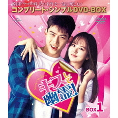 キスして幽霊! ~Bring it on, Ghost~ BOX 1 <コンプリート・シンプルDVD-BOX 5,000円シリーズ/期間限定生産>