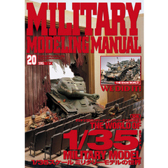 MILITARY MODELING MANUAL Vol.20