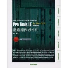 Pro Tools LE Software for Mac OS X徹底操作ガイド 公認digidesign