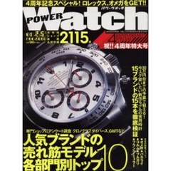 POWER Watch  25