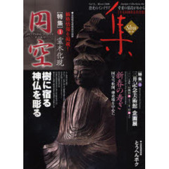 集 古美術名品〈集〉 Vol.31(2006Winter)