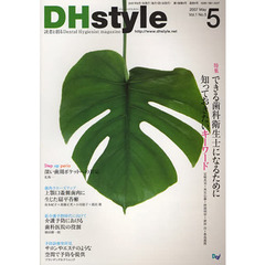 DHstyle  1- 5