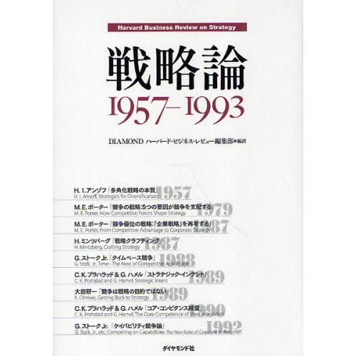 戦略論 Harvard Business Review on Strategy 1957-1993