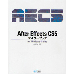 After Effects CS5マスターブック for Windows & Mac
