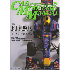 CAR MODELING MANUAL vol.19 (ホビージャパンMOOK 480)
