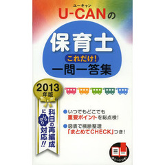 U-CANの保育士これだけ!一問一答集 2013年版