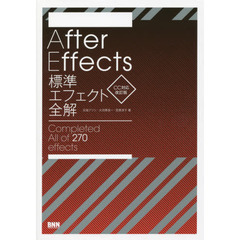 After Effects標準エフェクト全解 Completed All of 270 effects