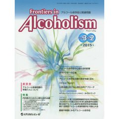 Frontiers in Alcoholism アルコール依存症と関連問題 Vol.3No.2(2015.7) 特集内科医のための心理社会的治療