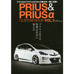 PRIUS & PRIUSα CUSTOM BOOK VOL.3