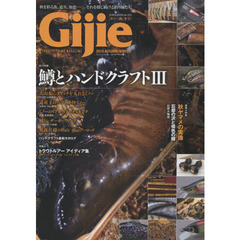 Gijie TROUT FISHING MAGAZINE 2015AUTUMN/WINTER