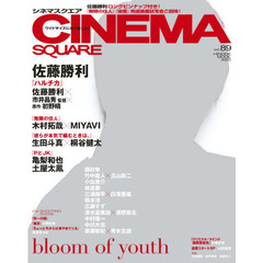 CINEMA SQUARE vol.89