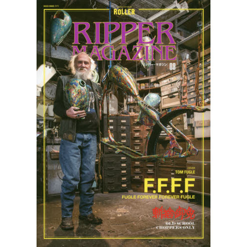 RIPPER MAGAZINE 斬捨御免OLD SCHOOL CHOPPERS ONLY 08