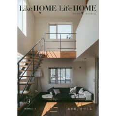Like HOME Life HOME 「我が家」をつくる vol.3