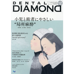 DENTAL DIAMOND Vol.42No.626(2017DEC.)