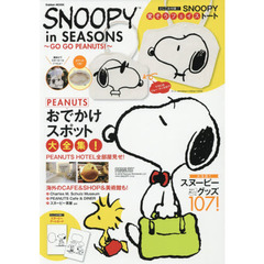 SNOOPY in SEASONS~GO GO PEANUTS!~ (Gakken Mook)