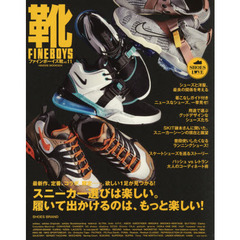 FINEBOYS靴 VOL.11