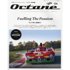 Octane CLASSIC & PERFORMANCE CARS Vol.24(2018WINTER) 日本版 Fuelling The Passion 今こそ車に情熱を!
