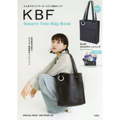 KBF Square Tote Bag Book (ブランドブック)
