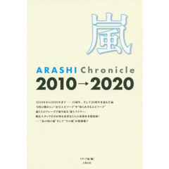 嵐 ARASHI Chronicle 2010→2020