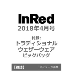 In Red(インレッド) 2018年4月号