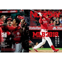 SportsGraphic Number 2018年4月26日号